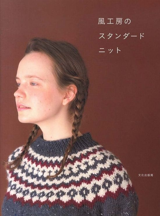 KazeKobo Standard Knit - Japanese Knitting Pattern Book for Women ...