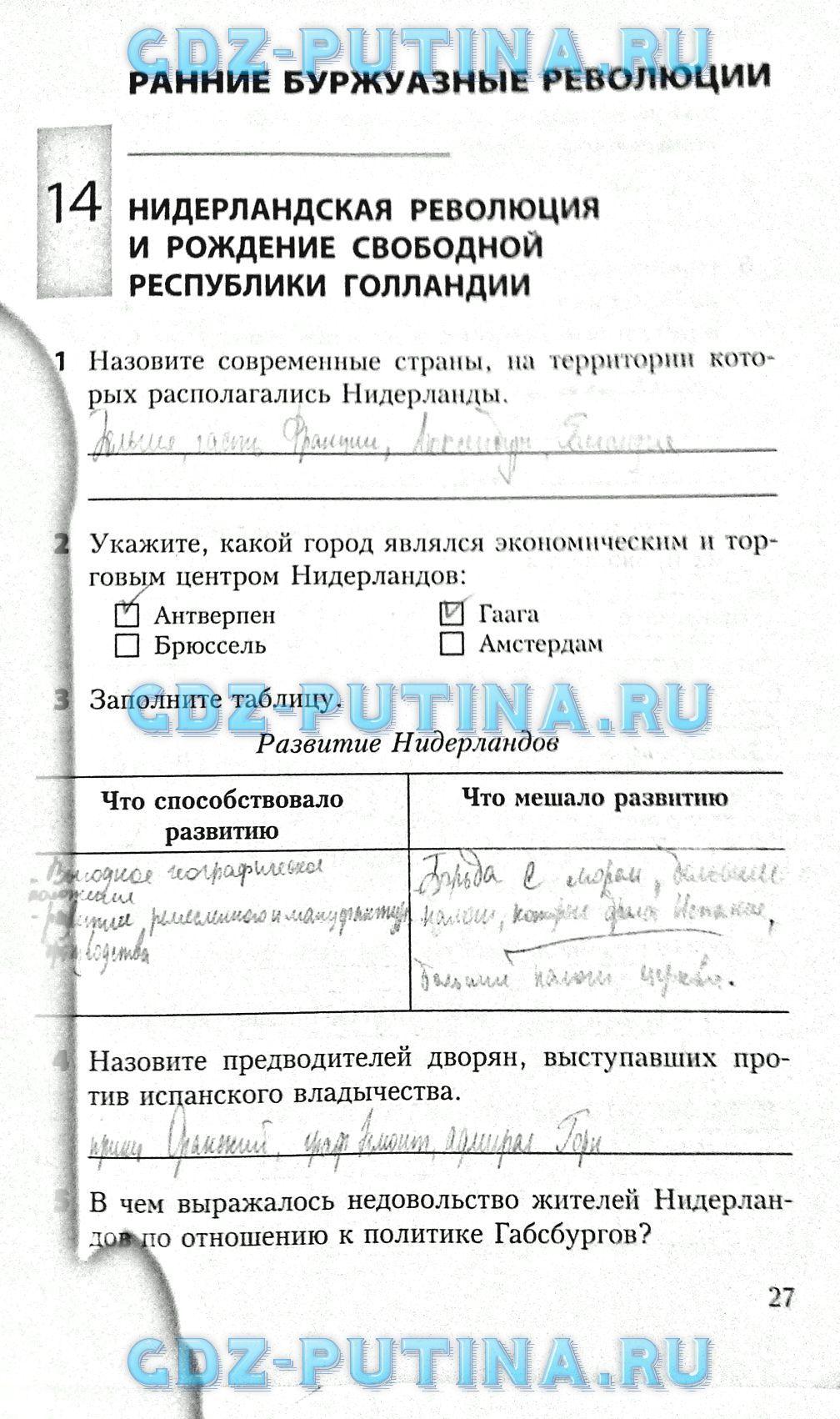 Скачать бесплатно гармония русский язык 3 класс тетрадь с готовыми ответами