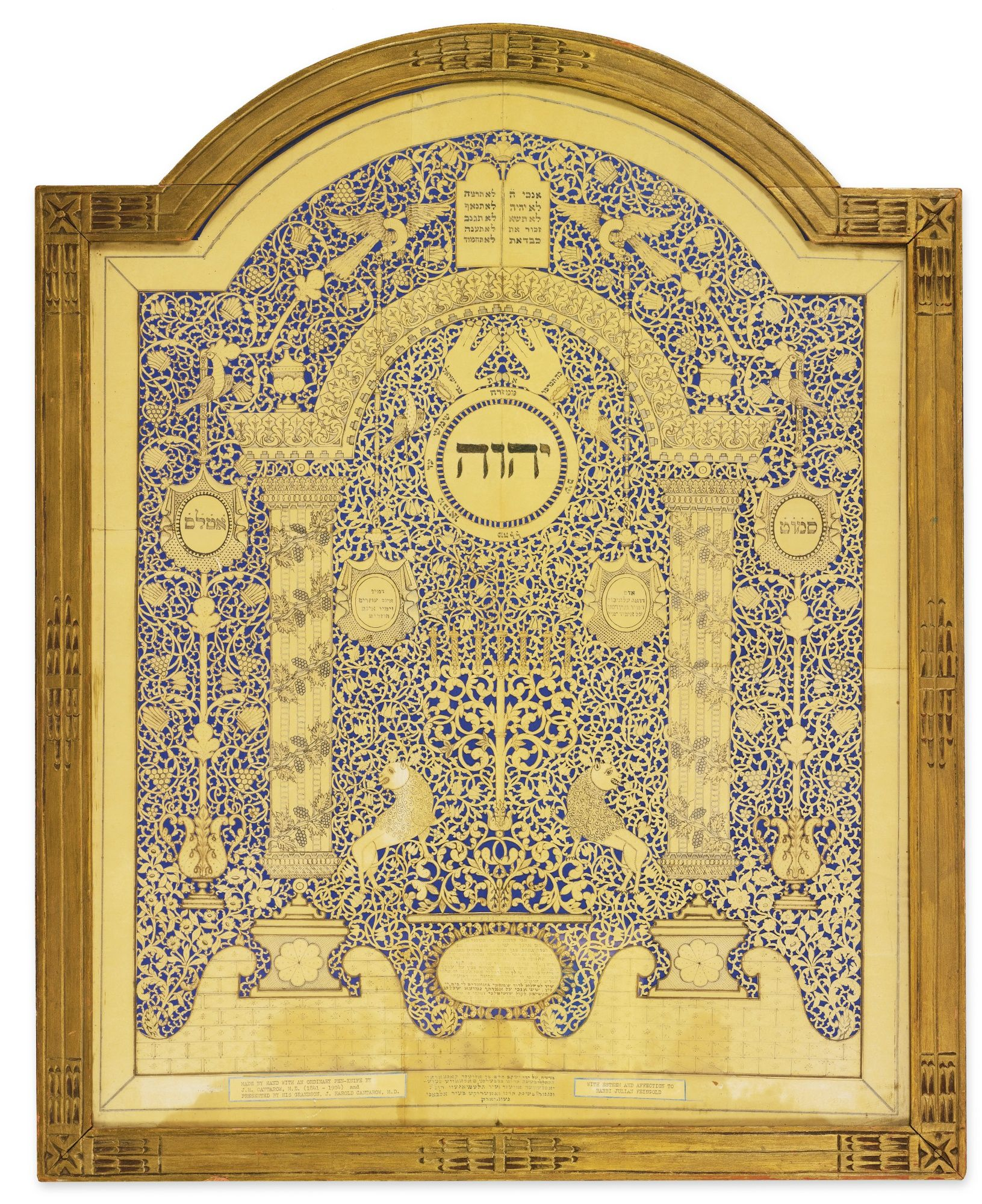 An Important American Papercut Mizrah, Albany, New York: 1866 | Lot | Sotheby's