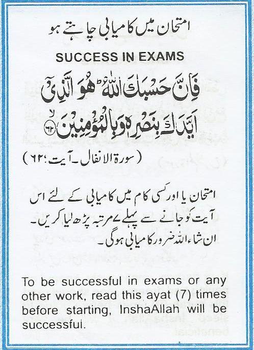 Success In Exams   Quran Verses to cure Diseases   Islamic