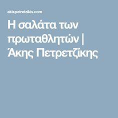 Η σαλάτα των πρωταθλητών | Άκης Πετρετζίκης