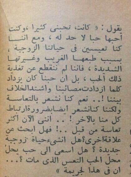 نص حزين كتبه دوستويفسكي بعد موت زوجته Mixed Feelings Quotes Photo Quotes Arabic Quotes