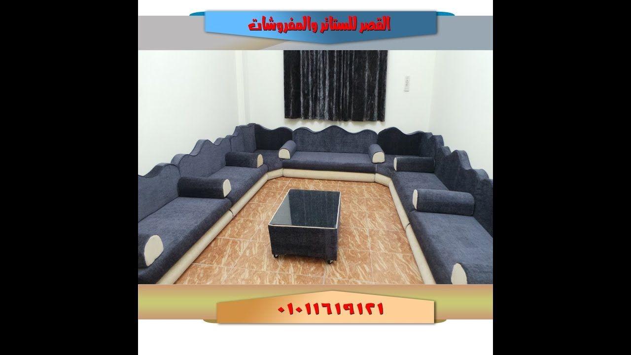 أحدث 10 مجالس عربية وقعدات عربية أرضي من أحدث تصميمنا و انتاجنا بألوان رائعة اقمشة حديثة ولمعرفة كيفية رفع المقاسات ومقدار التكلفة الاجما The Originals Youtube