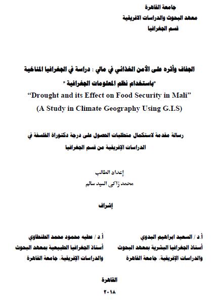 الجغرافيا دراسات و أبحاث جغرافية الجفاف وأثره على الأمن الغذائي في مالي دراسة في Geography Drought Math