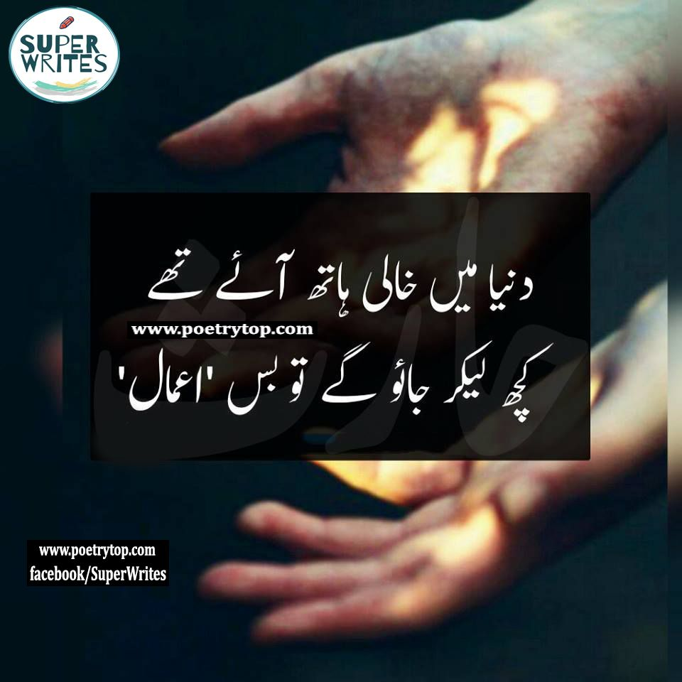 Sad Quotes In Urdu About Love And Life With Images In Beautiful