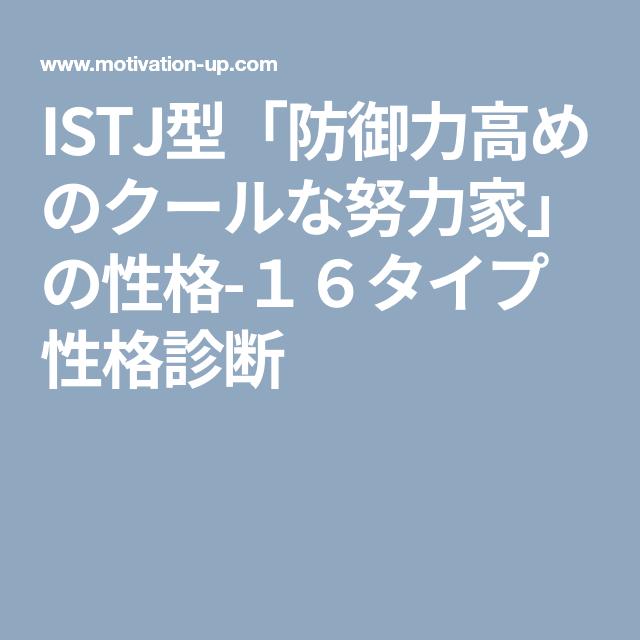 Istj型 防御力高めのクールな努力家 の性格 16タイプ性格診断 診断テスト 性格診断 性格