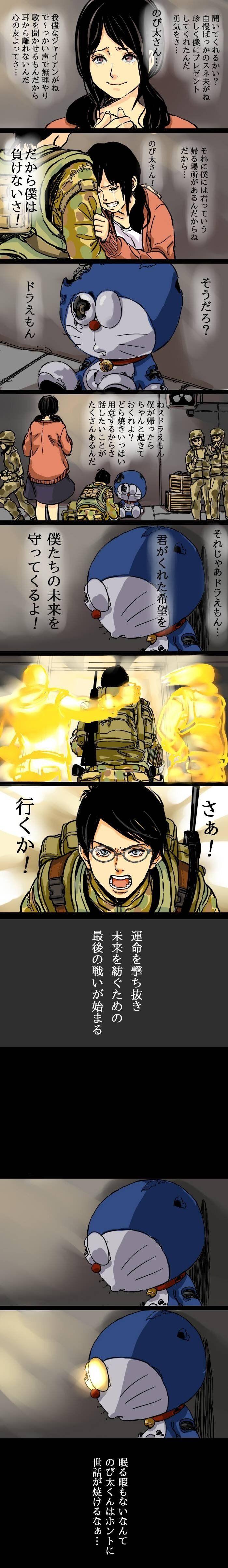 キャラクターアート おしゃれまとめの人気アイデア pinterest yanako 感動 イラスト 感動 漫画 ドラえもん 感動