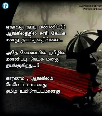 Sorry    | Tamil quotes | Sorry quotes, Whatsapp status