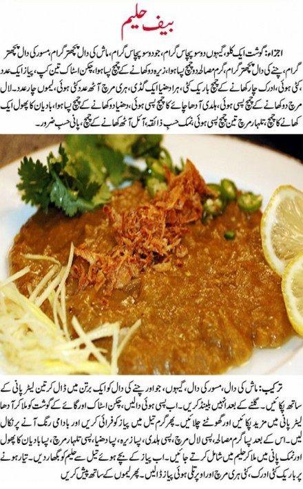 Beef Haleem Urdu Recipe Pakistani Fashion Recipes Jewelry Dresses Collection Mehndi Designs Tips Pakistani Food Recipes Food