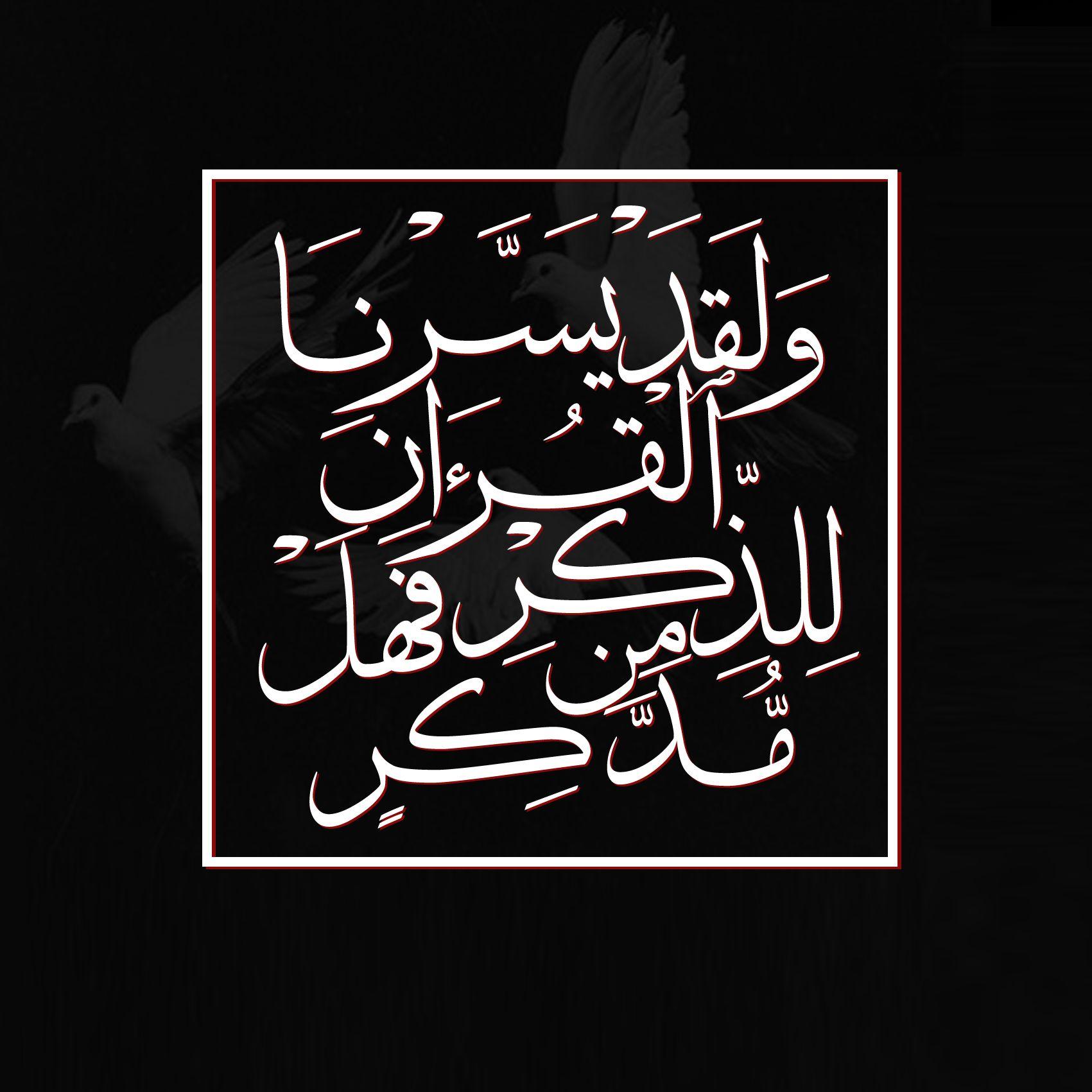 ولقد يسرنا القرءان للذكر فهل من مدكر قران ذكر ايات المصحف رمضان Quran Ayat Holy Quran Ramadan Ramadan Arabic Calligraphy Calligraphy