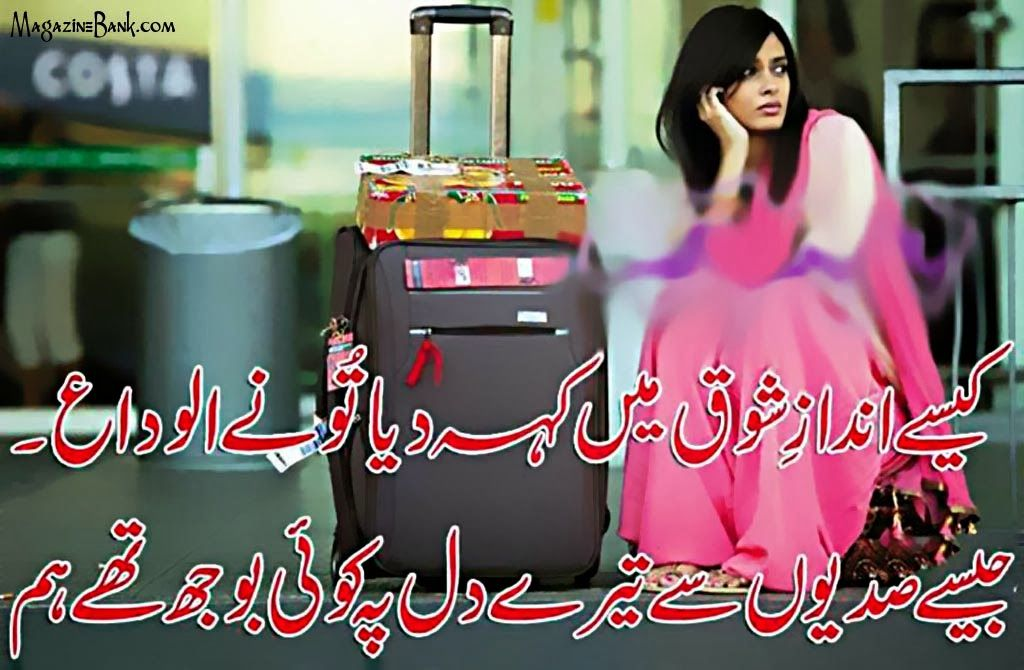 Top 10 Best Urdu Poetry SMS Messages Collection | SMS Wishes ...