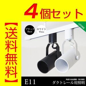ダクトレール スポットライト E11 配線ダクトレール用 天井照明 ...