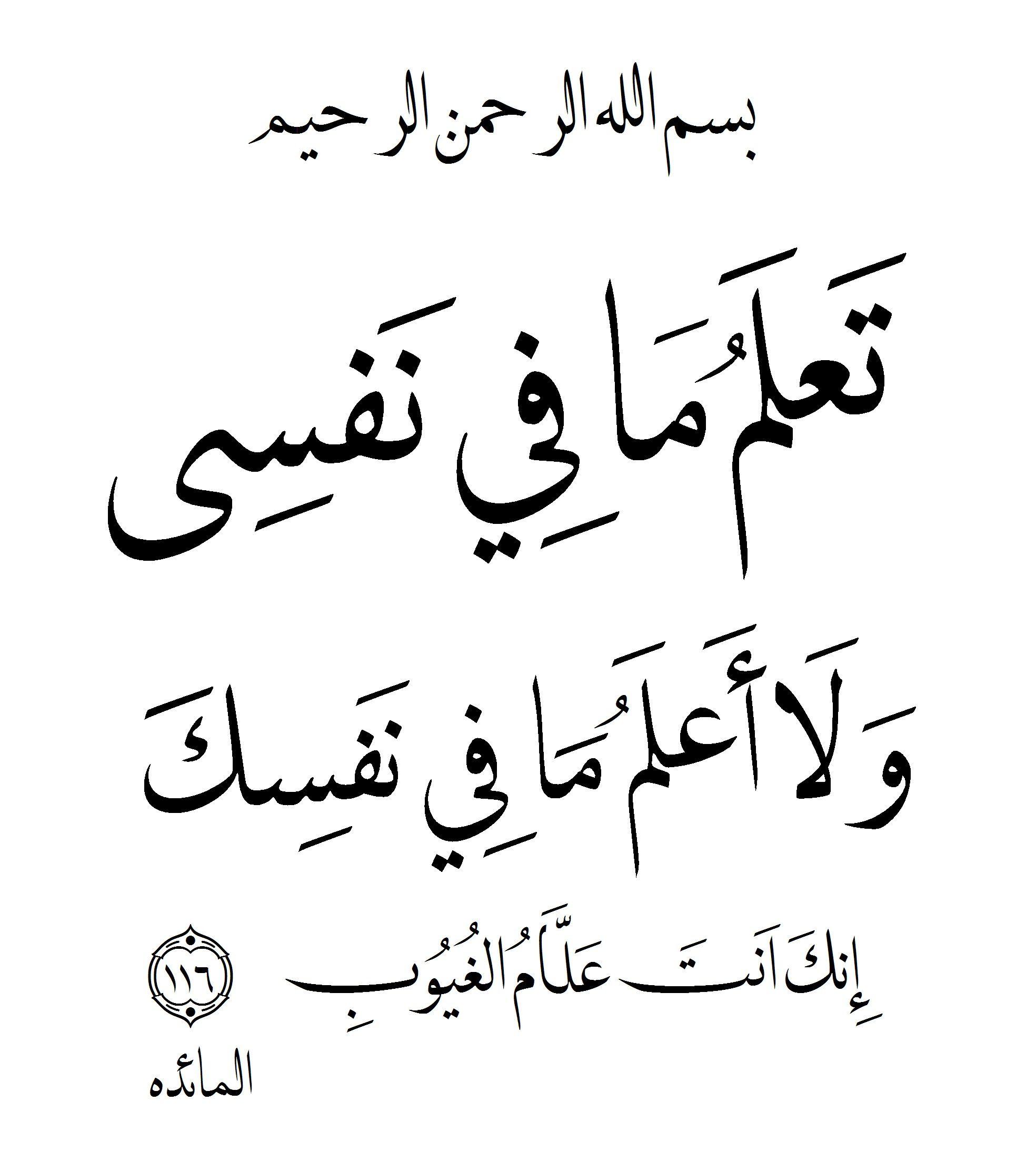 تعلم ما فى نفسى و لا اعلم ما فى نفسك Quran Verses Quran Quotes Verses Islamic Quotes
