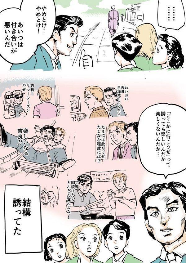 ジョジョの奇妙な冒険』吉良吉影の同僚が吉良について詳しすぎる ...