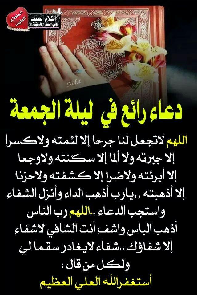 Pin By Mohamed Ali On الجمعة Ramadan Islam Ramadan Mubarak
