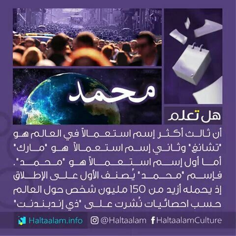 محمد صلى الله عليه و ءاله و سلم Wisdom Quotes Life Knowledge Quotes Quotes For Book Lovers