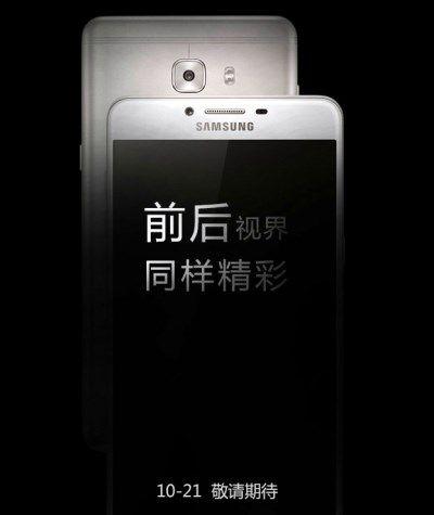 Samsung Galaxy C9: ecco quando debutta, data rivelata!