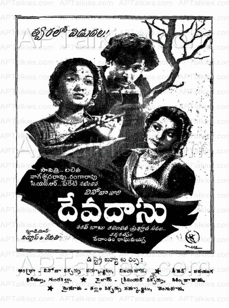 Devadasu 1953 Telugu Movie Prabhas Pics Telugu Movies Movie