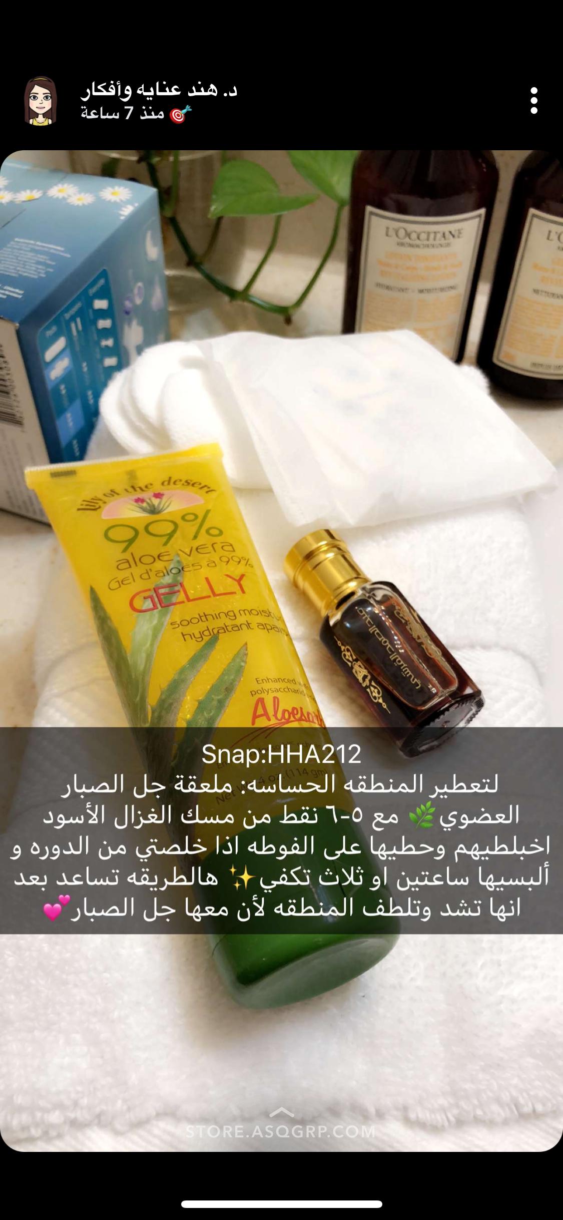 جل الصبار ومسك Beauty Care Diy Beauty Care Beauty Skin Care Routine