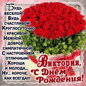 Viktoriya C Dnem Rozhdeniya Happy Birthday Pictures Happy Birthday Greetings Birthday Pictures