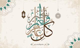 صور عيد الفطر 2020 اجمل صور تهنئة لعيد الفطر المبارك Eid Al Fitr Image Pictures