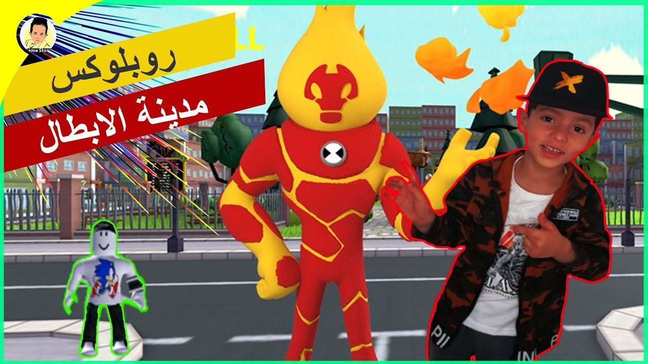 روبلوکس مدينة الابطال Roblox Roblox Pikachu Character