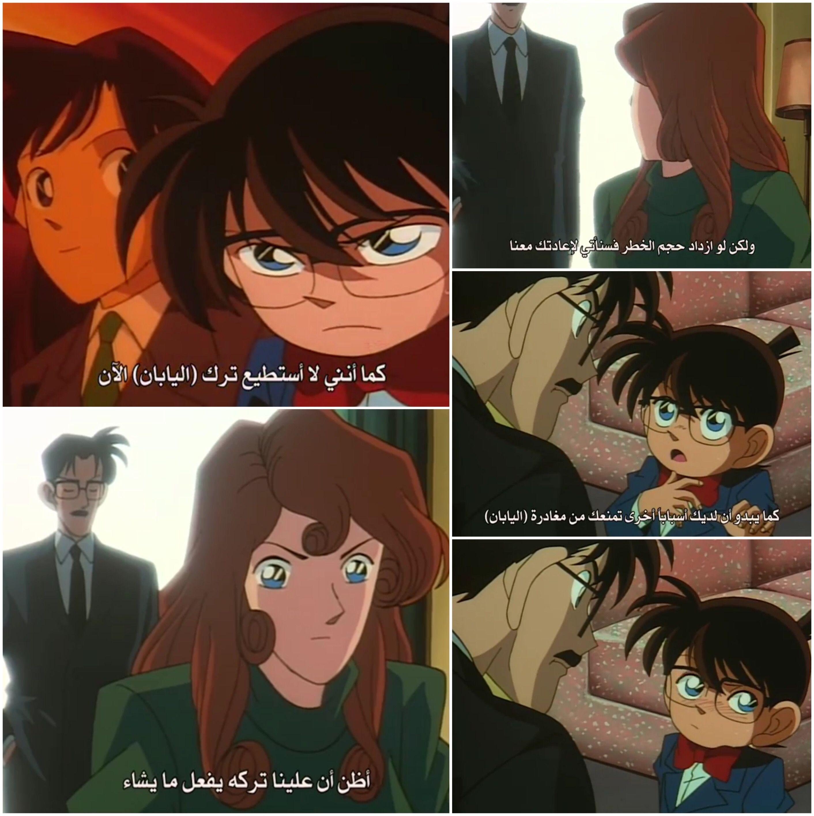 Episode 43 Anime, Detective conan, Detective