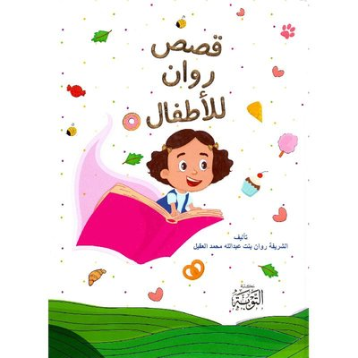 قصص روان للاطفال Children S Books Children Books Arabic Books In 2020 Arabic Books Childrens Books Book Format