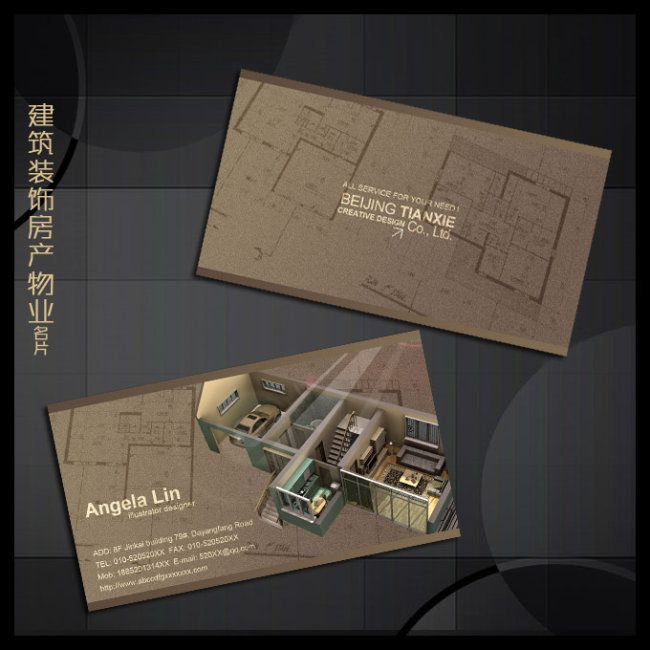 architectural decoration business card design to enjoy the psd