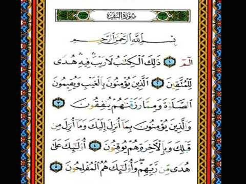 حفظ سورة البقرة اليوم الاول من الاية1 5 Holy Quran Book Quran Book Architecture Collection