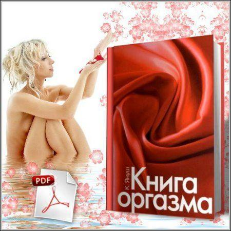 Книга сексолога об оргазме