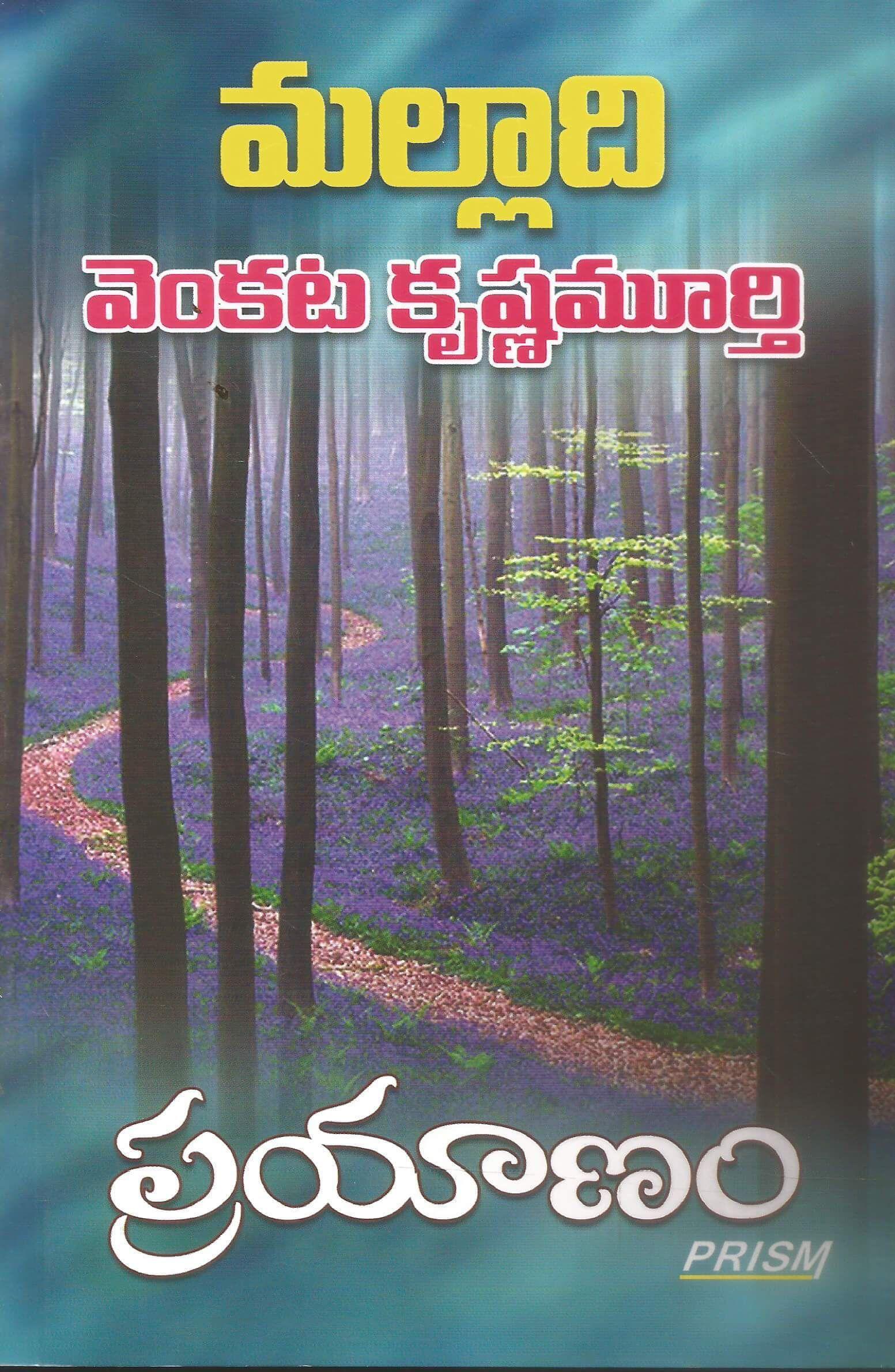 Pin by TeluguBooks.in on Best Selling Telugu Books in 2019