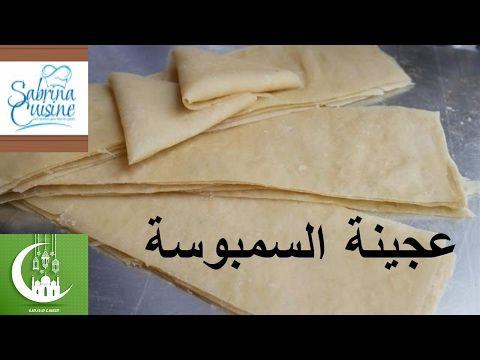 تحضيرات رمضان 2017 طريقة عمل عجينة السمبوسة او السمبوسك او السموسة و طريقة حفظه Sabrina Cuisine Youtube Paper Shopping Bag Shopping Bag Temptation