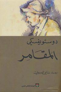 تحميل رواية المقامر Pdf فيودور دوستويفسكي Book Challenge Arabic Books Book Worms
