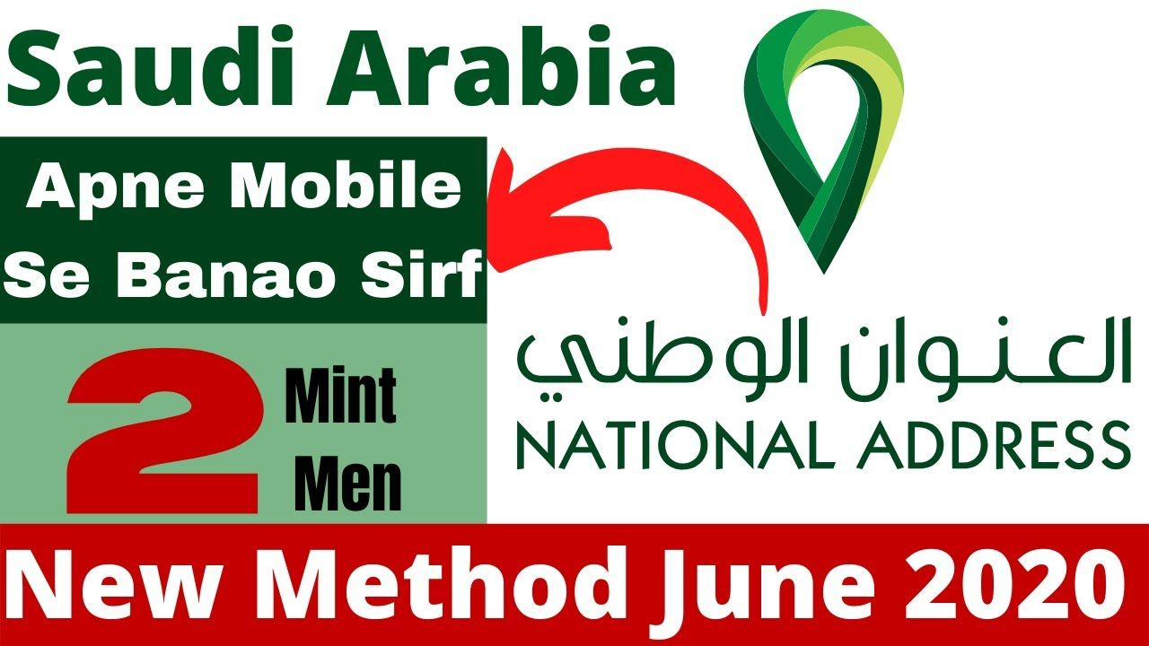 How To Register National Address Ksa Saudi National Address Registrati National Addressing Registered