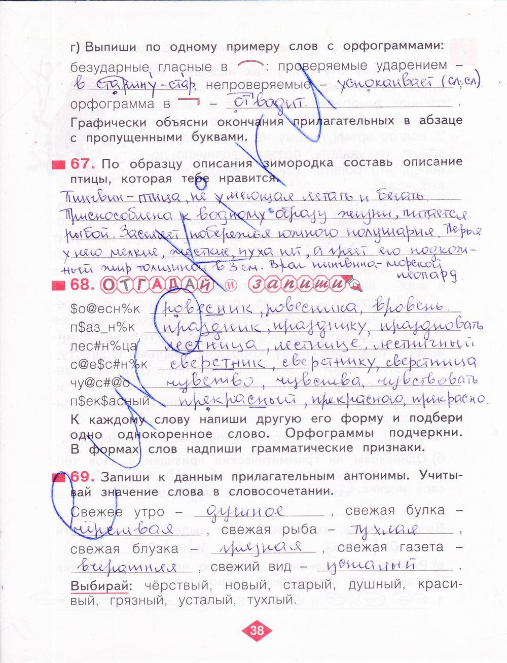Практические задания к учебнику география 7 класс галай андриевская
