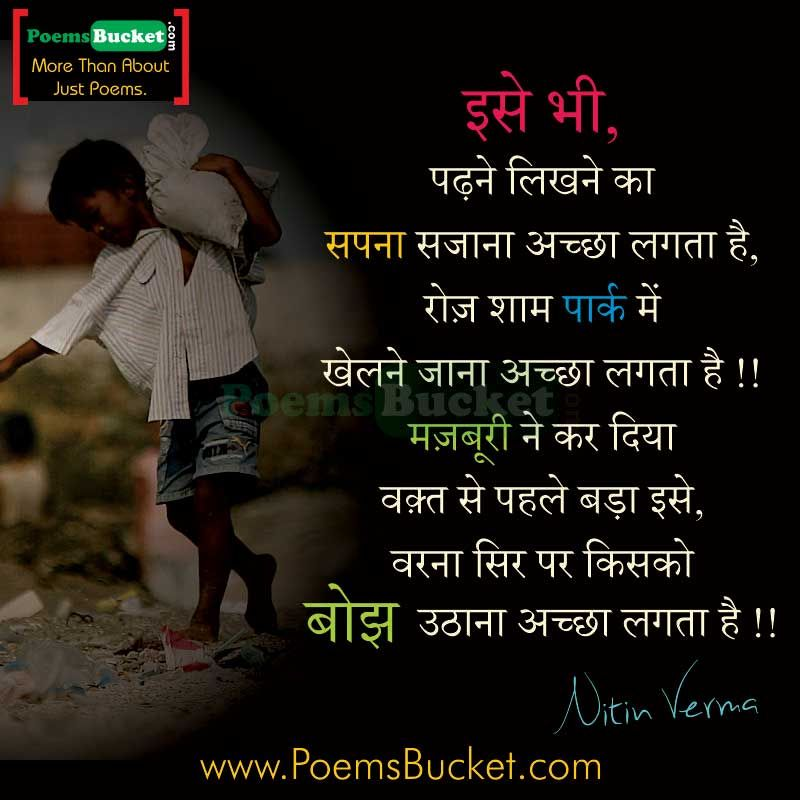 Ise Bhi Child Labour Shayari Hindi Shayari Child Labour Quotes