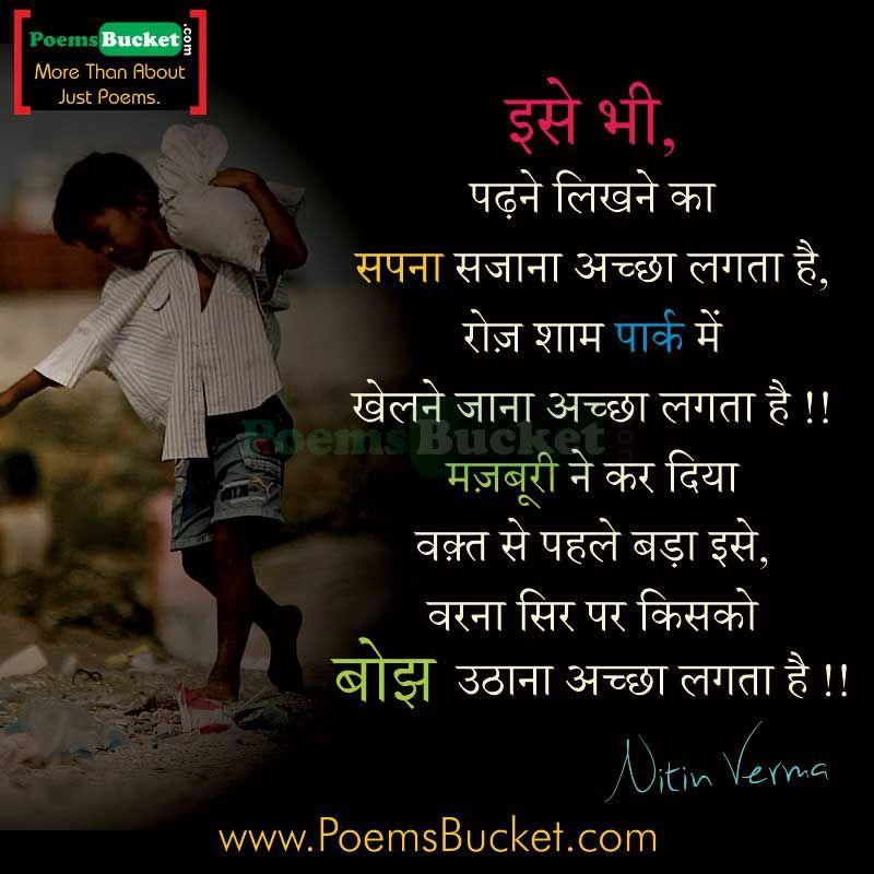 essay on child labour in hindi Essay on child labour in hindi essay on child labour in hindi : आज यदि दिल्ली की सडको पर ही हम देख ले तो.