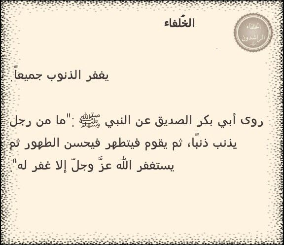 ان الله يغفر الذنوب Quotes Quran Thank God