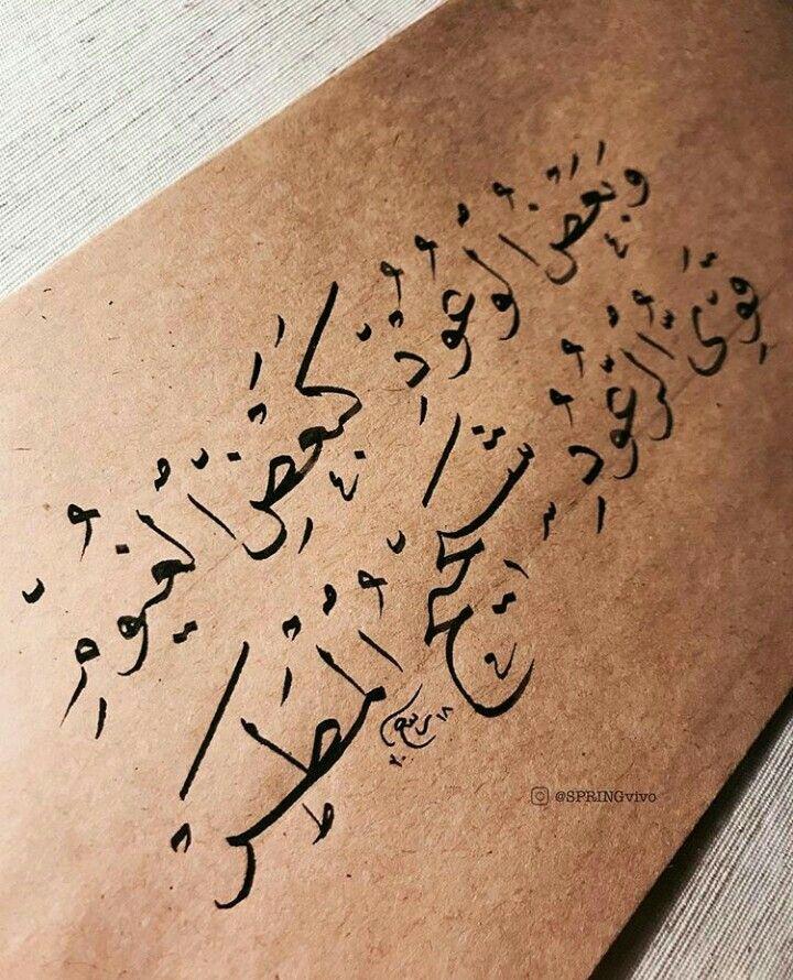 شعر عن الوعود Arabic Tattoo Quotes Love Quotes Wallpaper Quotes For Book Lovers