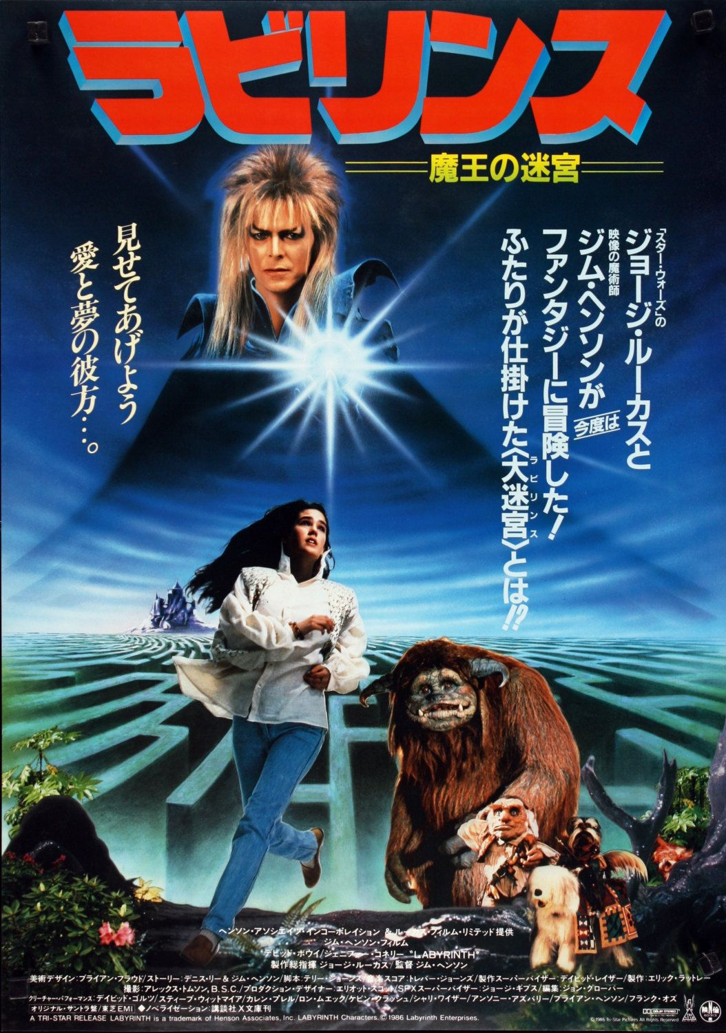 Labyrinth Japanese Edition Movie Poster Reprint Etsy In 2021 Labyrinth Movie Poster Labyrinth Movie Japanese Movie Poster