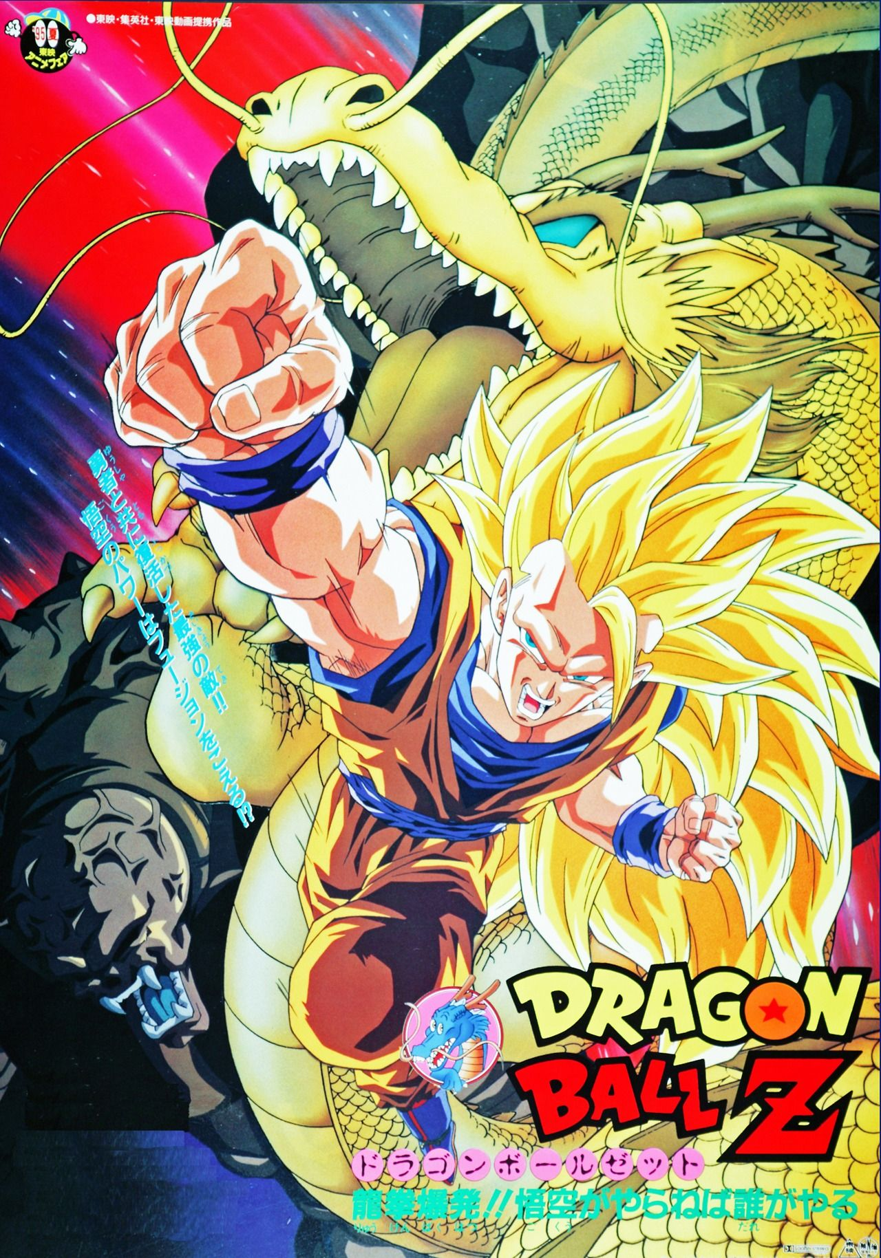 Poster Art For The 13th Dragon Ball Z Movie Dragon Fist Explosion If Goku Won T Do It Who Will Art By Tadayosh Dragon Ball Art Dragon Ball Dragon Ball Z