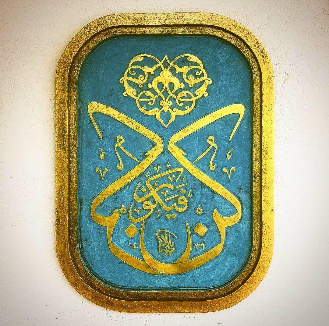 Pin On Hat Islamic Calligraphy