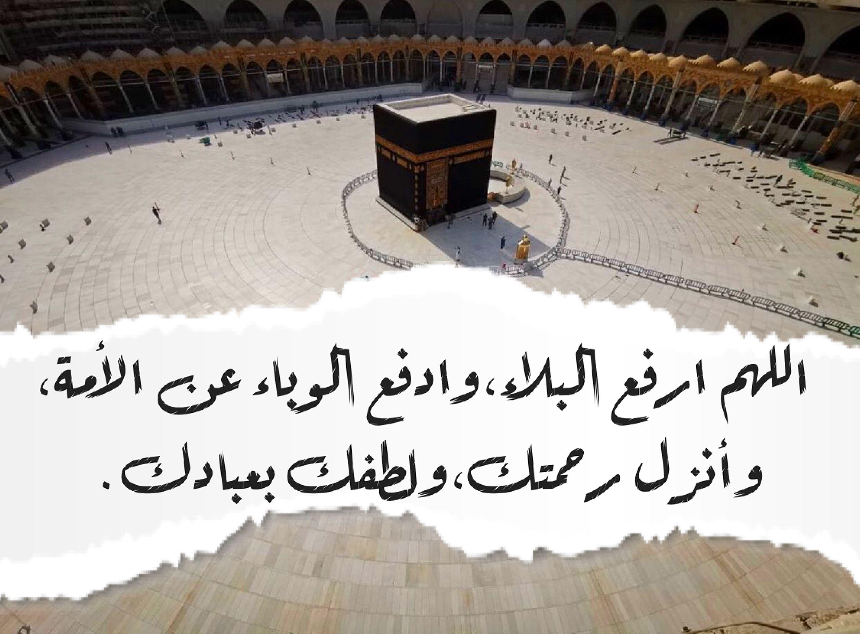 Pin By أدعية وأذكار On الدعاء Love In Islam Arabic Calligraphy Calligraphy