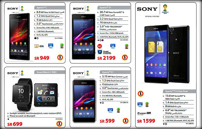 أسعار جوالات سوني في مكتبة جرير لشهر مايو و يونيو 2014 برامج صح Sony Phone Phone Sony Xperia
