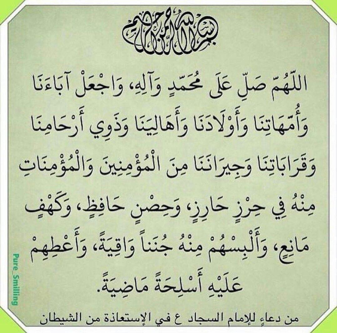 اعوذ بالله من الشيطان الرجيم Prayers Allah