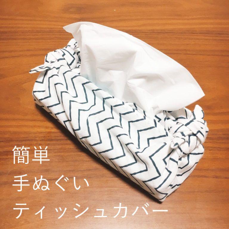 箱なしティッシュ用 手ぬぐいで縫わないティッシュカバーの作り方 白