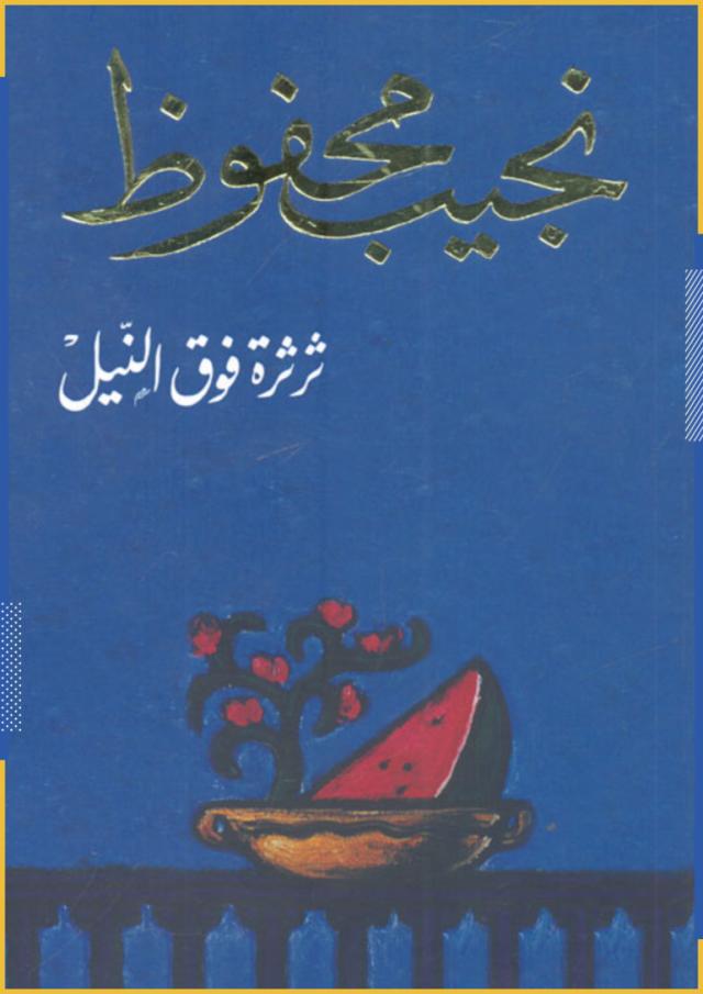 ثرثرة فوق النيل كيف رسم نجيب محفوظ ملامح المجتمع الناصري Literature Art Arabic Calligraphy