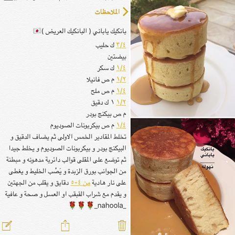 نهلاء Nahoola Instagram Photos And Videos Food Recipes Desserts