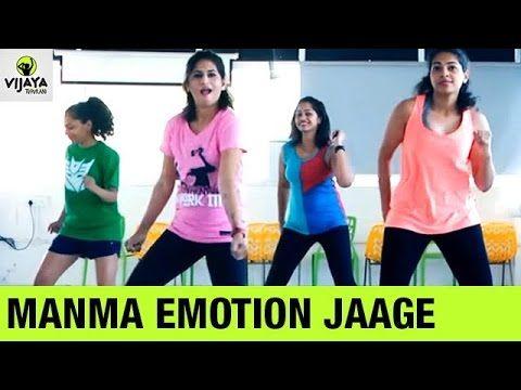 Manma Emotion Jaage Song Zumba Dance Choreographed By Vijaya Tupurani Zumba Workout Youtube Zumba Workout Zumba Workout Videos Zumba Dance Zumba dance in hindi songs 30 minutes. pinterest